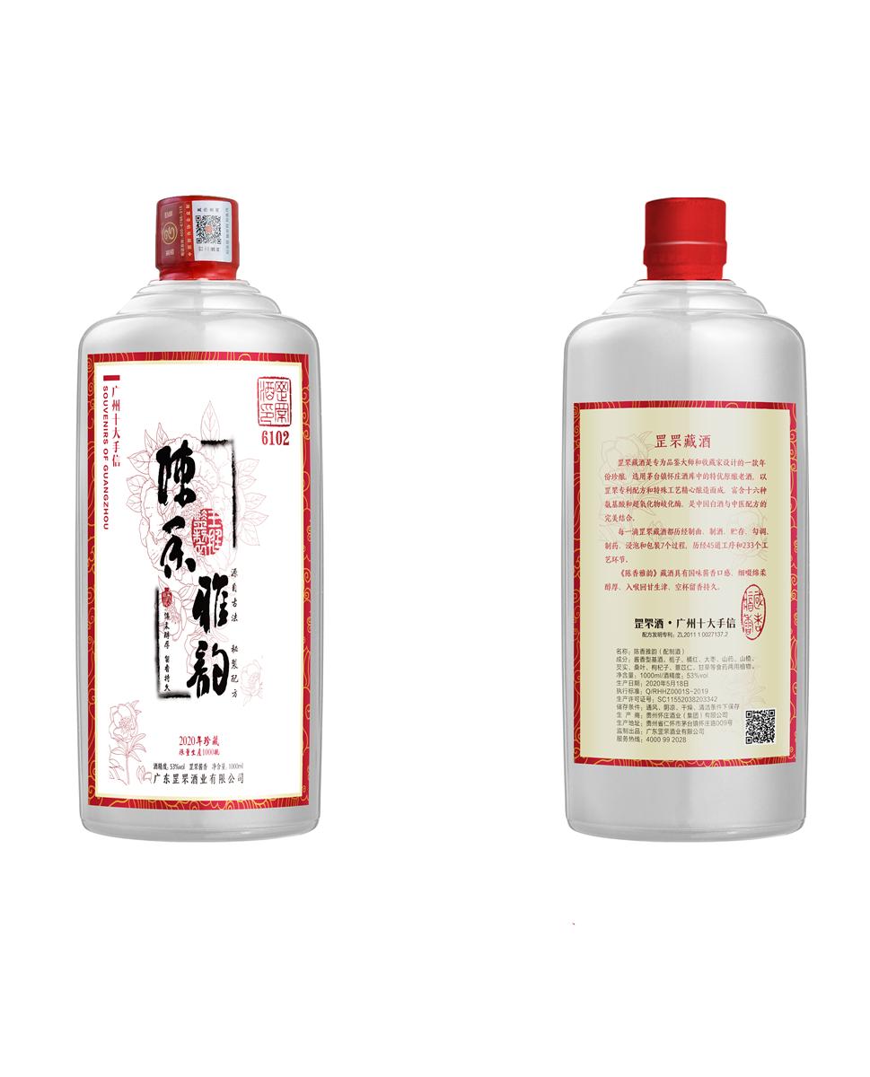罡罘藏酒系列-陳香雅韻(2020珍藏版)