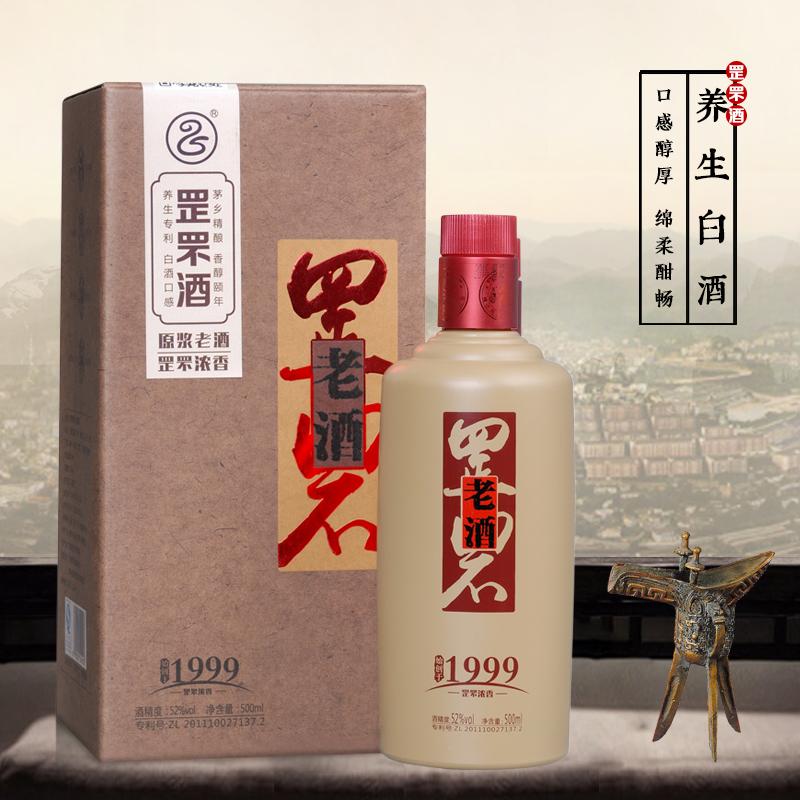 52度浓香型(老酒1999)