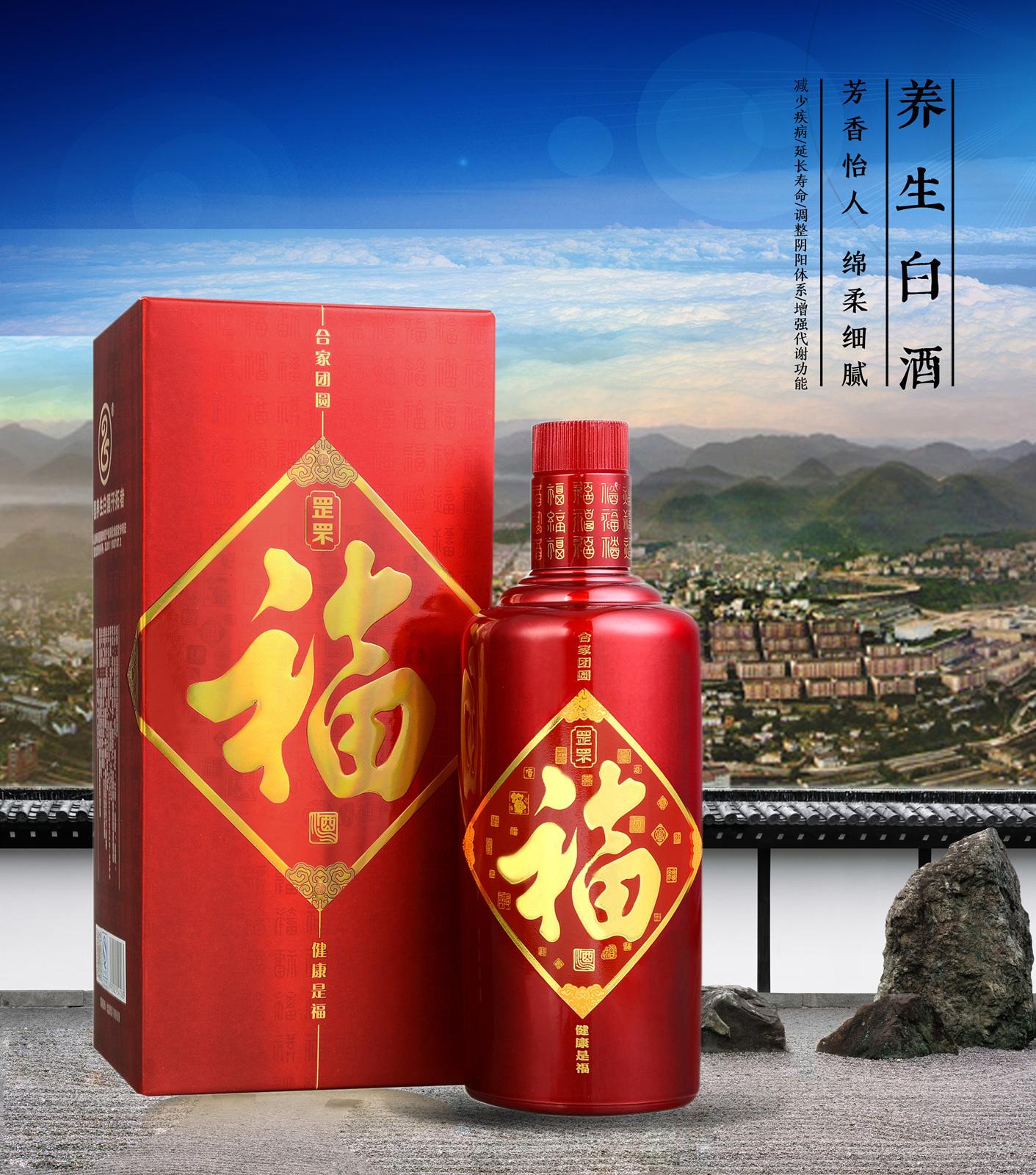 43度浓香型 (福酒)