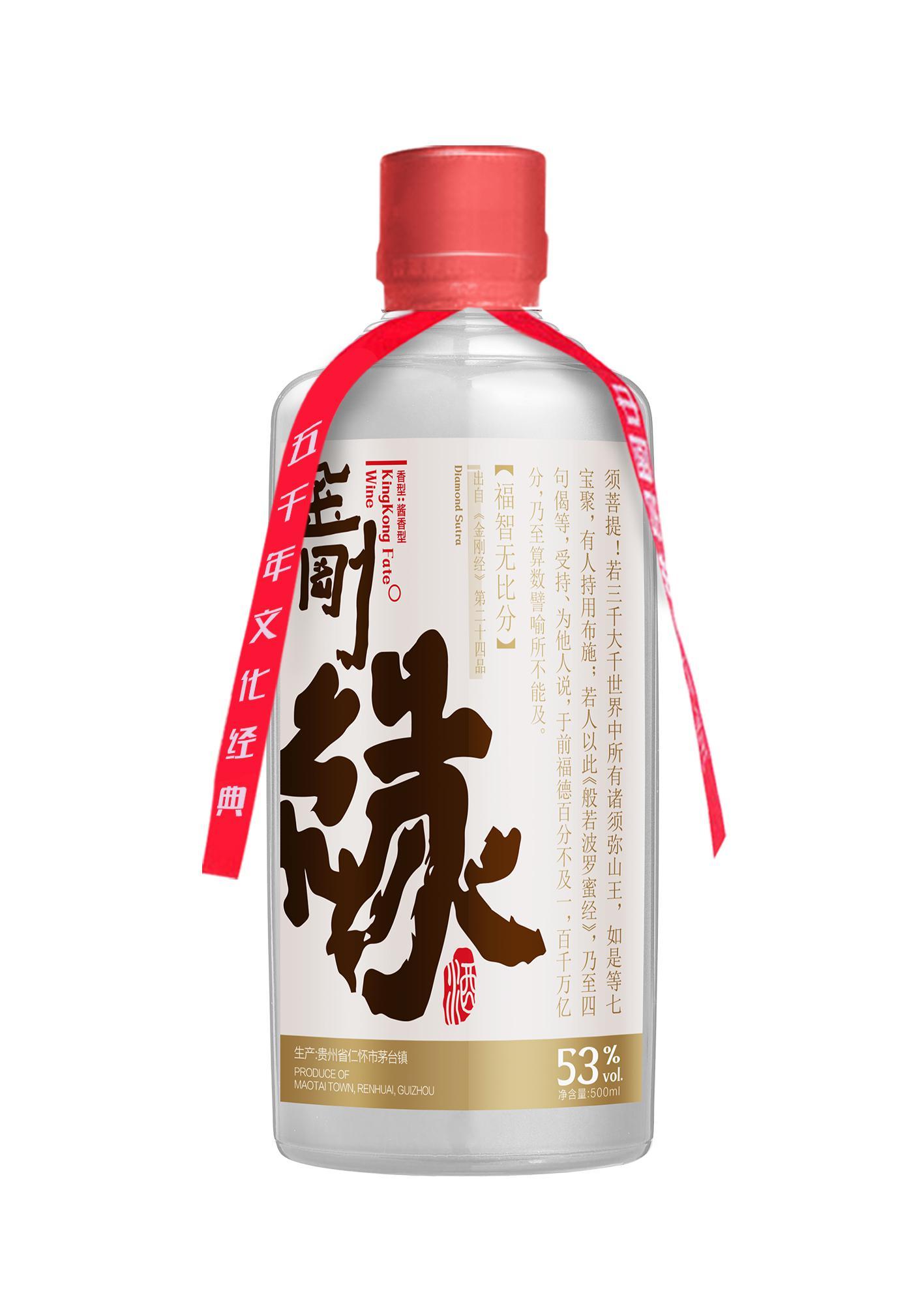 金剛緣貴賓酒(方案二)