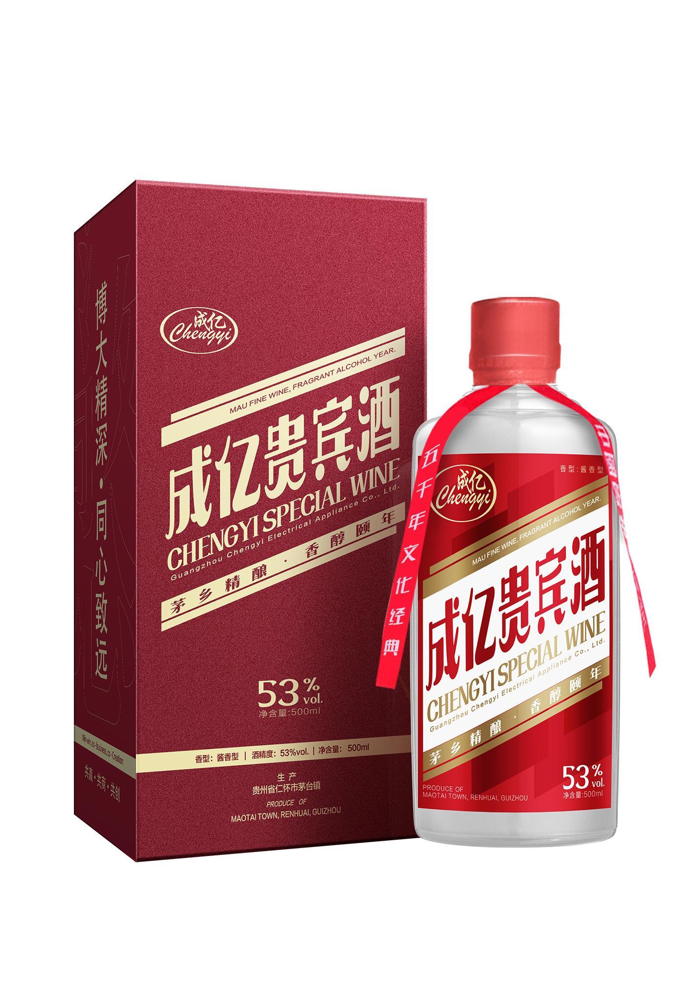 成亿贵宾酒(方案二)