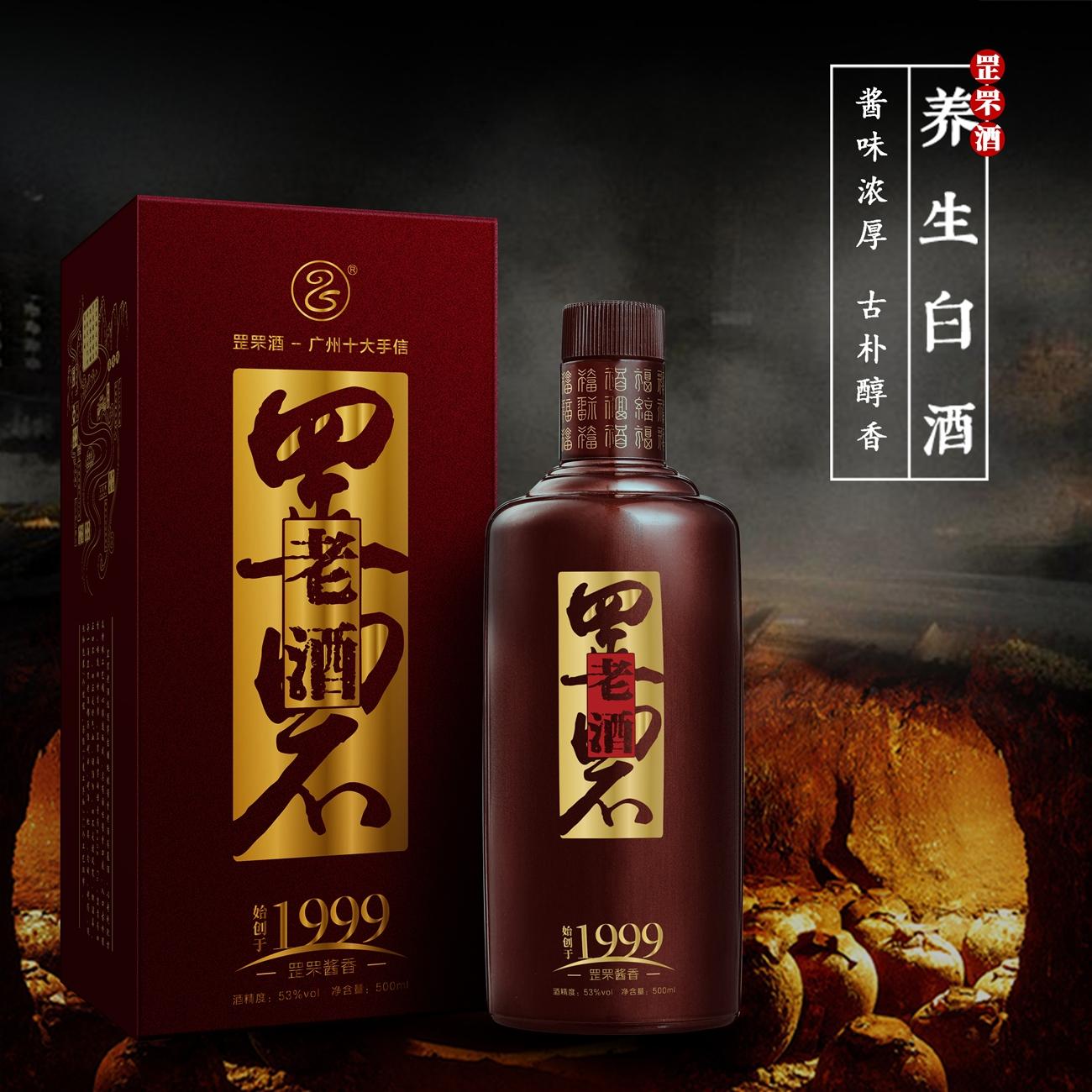 【罡罘老酒】53度醬香型
