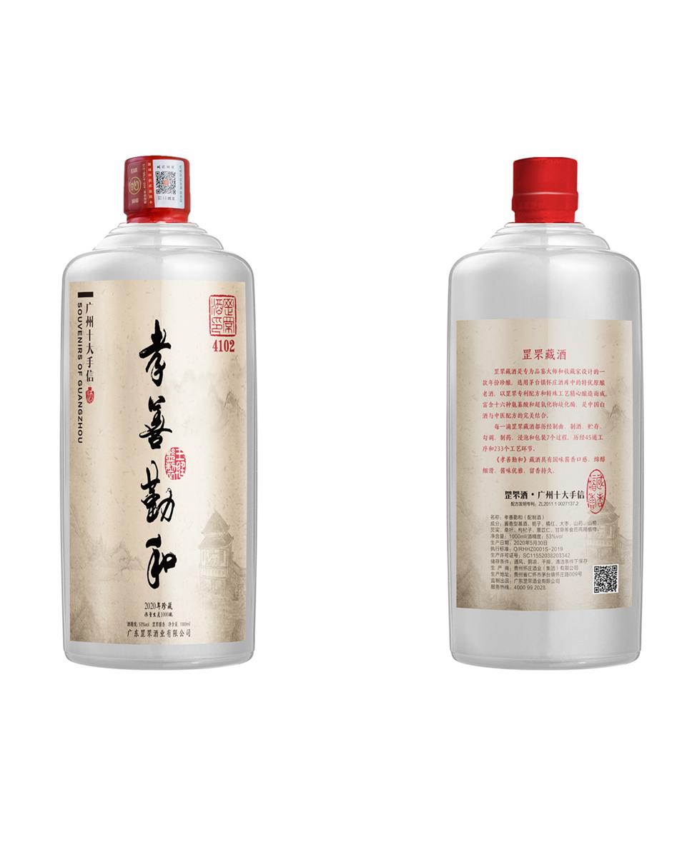 罡罘藏酒系列-孝善勤和(2020珍藏版)