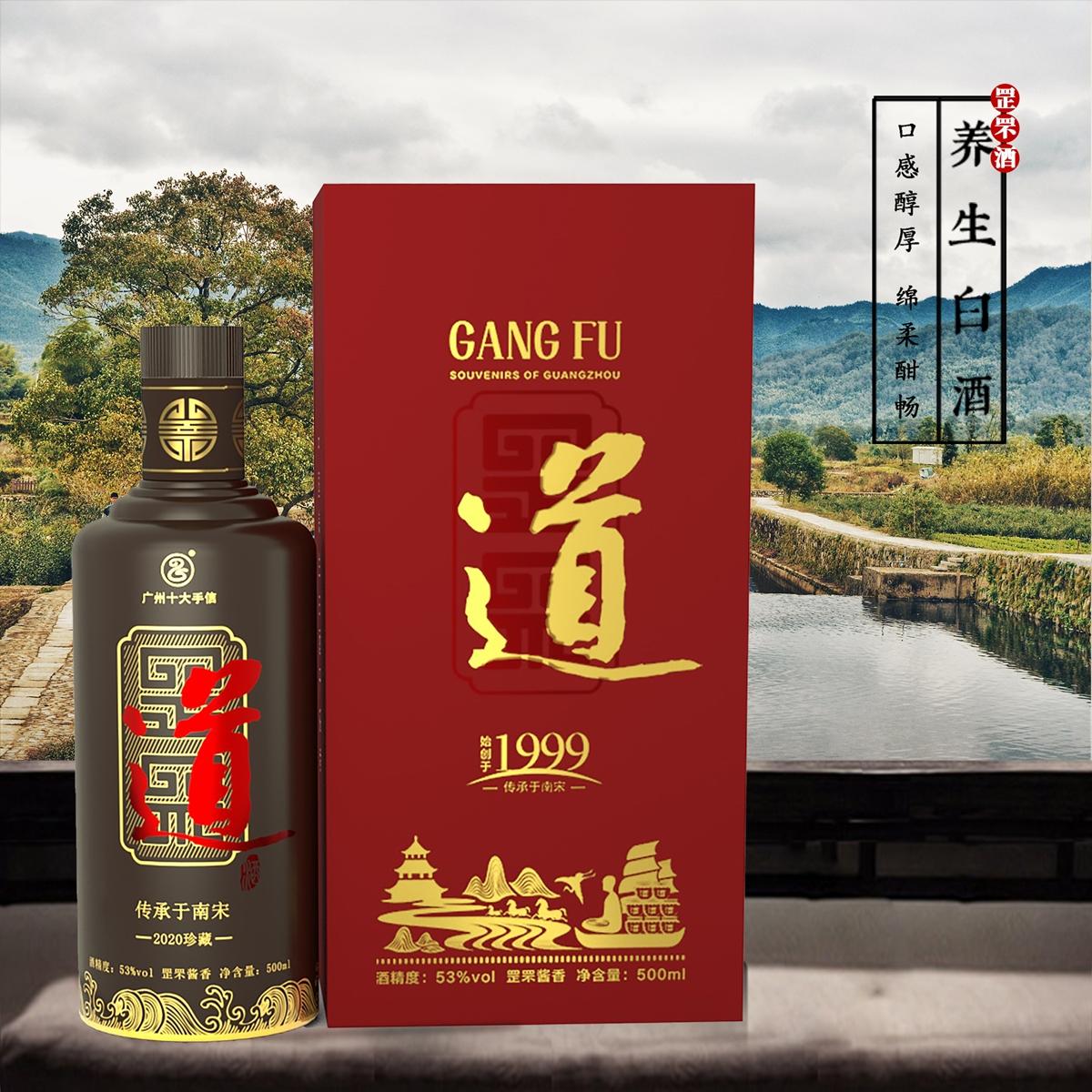 【罡罘道酒】53度醬香型