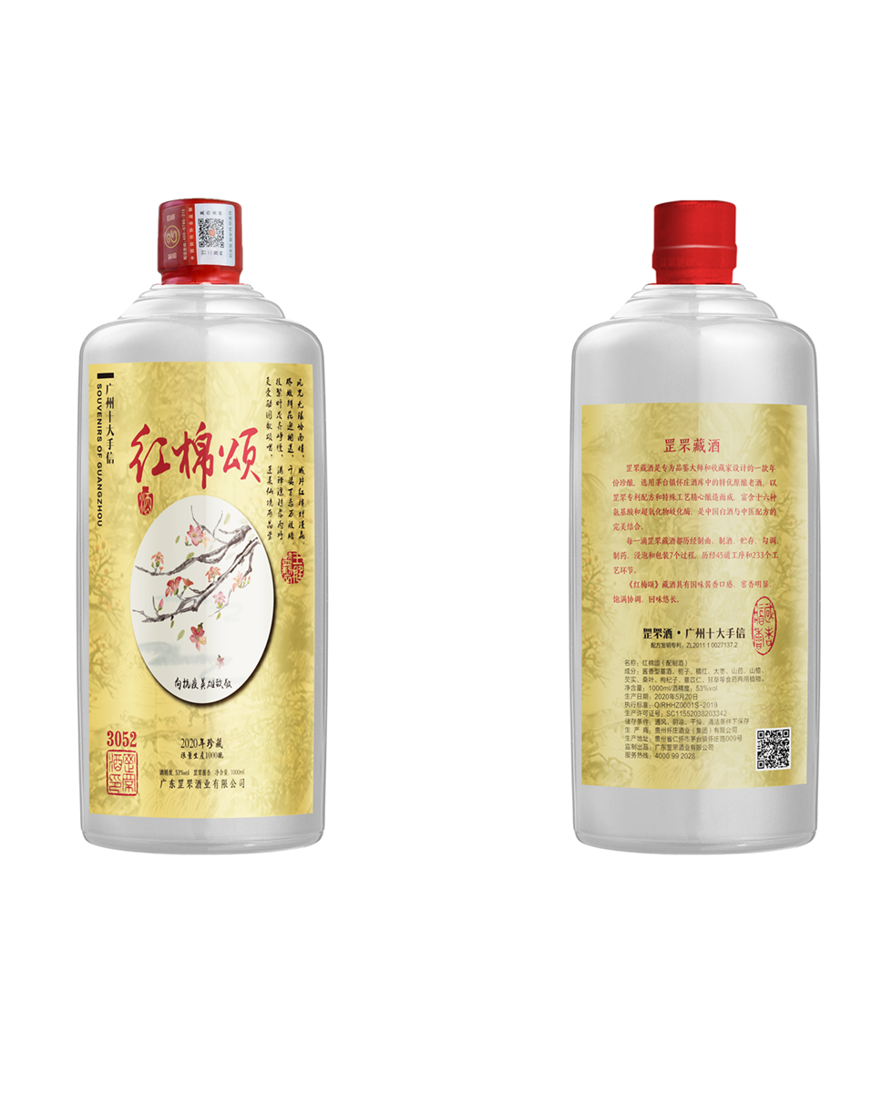 罡罘藏酒系列-紅棉頌(2020珍藏版)